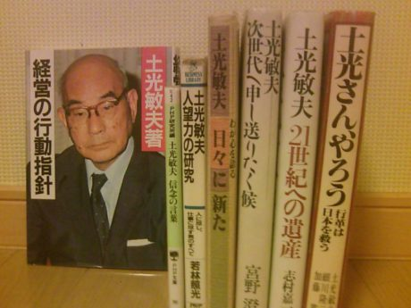 Books by and about Toshio Doko