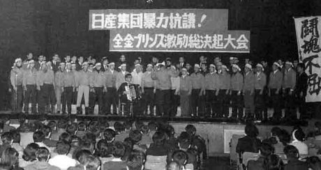 """Prince workers demonstrating against Nissan's """"corporate violence"""""""